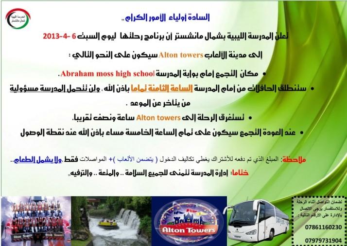 برنامج رحلة المدرسة 6-4-2013